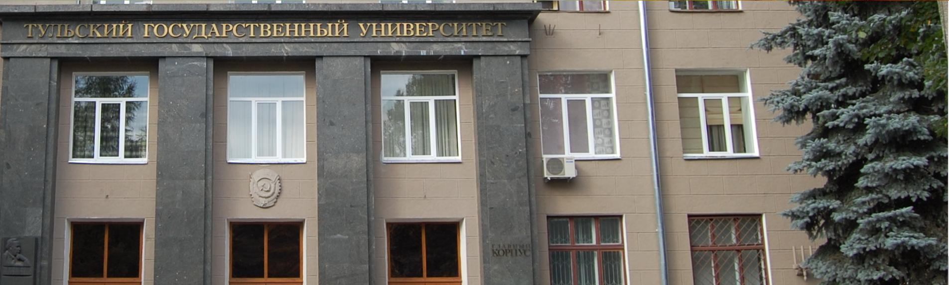 """ФГБОУ ВО """"ТулГУ"""""""